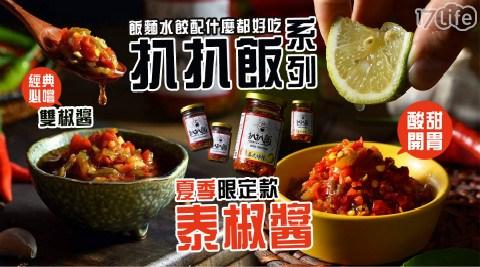 扒扒飯/雙椒醬/泰椒醬/辣醬/拌飯/拌麵/瓣醬/拌醬/乾拌麵