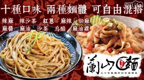 團購熱銷王【蘭山麵】人氣乾拌麵