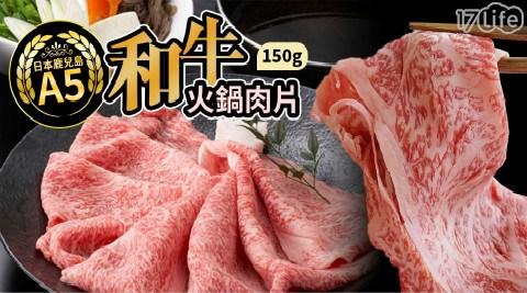 和牛/日本/日本和牛/鹿兒島/頂級A5和牛/A5和牛/A5/牛肉/肉片/火鍋片