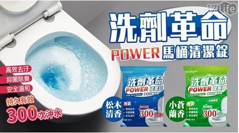 洗劑革命馬桶清潔錠/清潔錠/洗劑/洗劑革命/馬桶/清潔/馬桶清潔/馬桶清潔錠
