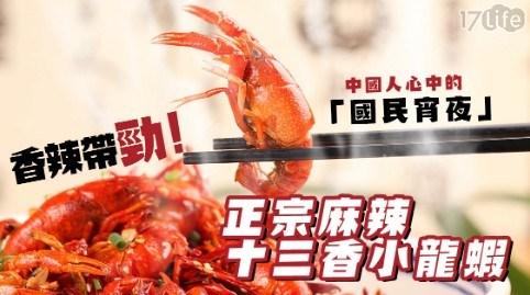 香辣帶勁-正宗麻辣十三香小龍蝦