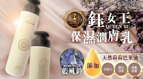 鈺女王/潤膚乳/保濕乳/藍風鈴/乳液/身體乳