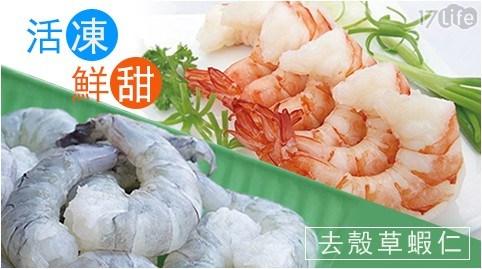 海鮮/蝦仁/蝦子/草蝦