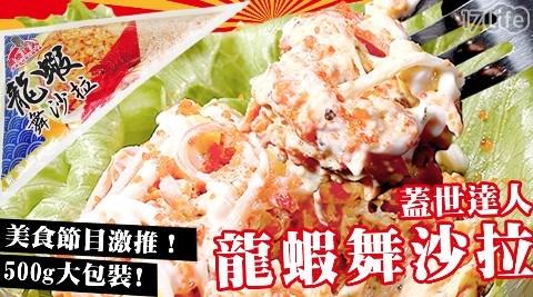 蓋世達人龍蝦舞沙拉500g大包裝