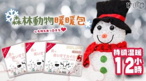 日本森林動物暖暖包/暖暖包/動物/日本/暖包/保暖