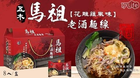 五木/馬祖/酒廠/馬祖酒廠麵線禮盒