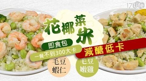 極鮮配/加熱/微波/中餐/即食/減醣/花椰菜米/即食包/鈺女王/毛豆蝦仁/毛豆嫩雞