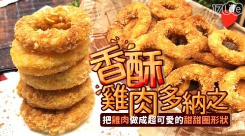 卜蜂/雞肉/雞塊/炸雞/香酥雞肉多納之/多納之/甜甜圈/多拿滋/下午茶/點心/donuts