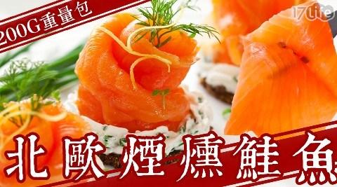 極鮮配/北歐煙燻鮭魚/煙燻鮭魚/鮭魚/燻鮭魚/煙燻
