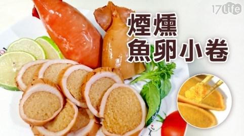 煙燻魚卵小卷/煙燻/魚卵/小卷/海鮮/即食