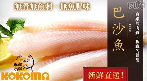 平均每片最低只要25元起即可購得【極鮮配】頂級巴沙魚片1片/20片/30片/40片/80片;購滿15片免運。