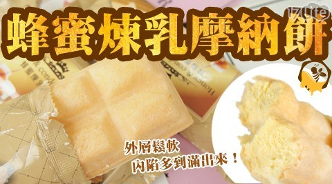 【阿奇儂】蜂蜜煉乳摩納餅冰