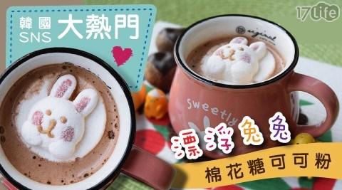 兔兔/棉花糖/巧克力粉/巧克力/可可/韓國/韓國巧克力/沖泡/熱飲/飲料/Mitte