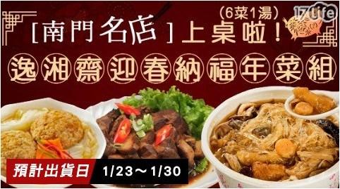 南門市場/逸湘齋/六菜一湯/佛跳牆/醉蝦/米糕/富貴雙方/年菜