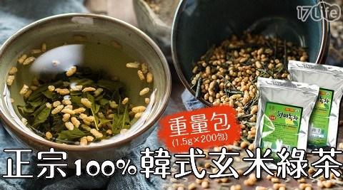 韓式玄米綠茶/玄米茶/綠茶/茶/茶包