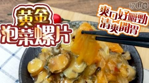 黃金泡菜螺片/泡菜/海鮮/螺/黃金泡菜/下酒菜/配菜/即食/即食料理