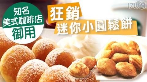 極鮮配/狂銷迷你小圓鬆餅/鬆餅/甜點/點心/下午茶/糕點