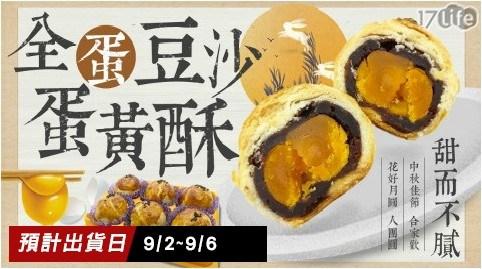 甜而不膩/全蛋豆沙蛋黃酥/豆沙/蛋黃酥/紅豆/紅豆蛋黃酥/中秋/中秋禮盒