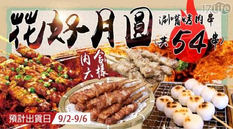 極鮮配/烤肉串/任選/烤肉串套餐/麻吉燒/肉串/豬肉/牛肉/牛肉串/羊肉/羊肉串/豬肉串/雞肉串/雞肉/鴨肉/鴨肉串/花生粉