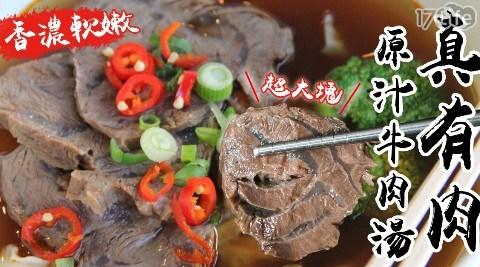 【極鮮配】真有肉原汁牛肉湯 430G 共