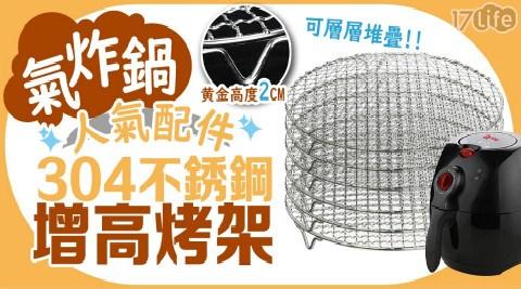 氣炸鍋/增高烤架/增高/304/不銹鋼/氣炸/配件