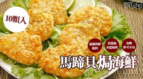 馬蹄貝焗海鮮/海鮮/焗烤/馬蹄/即食料理