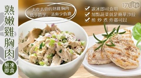 解凍即食/雞胸肉/低卡/甩油/低脂/健身/養身/塑身/早餐/即食