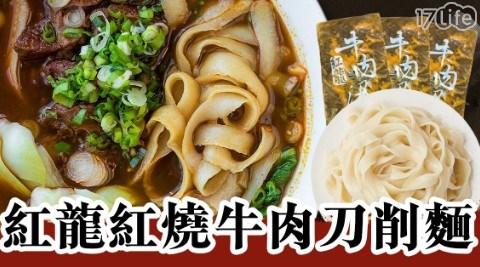【紅龍】紅燒牛肉刀削麵