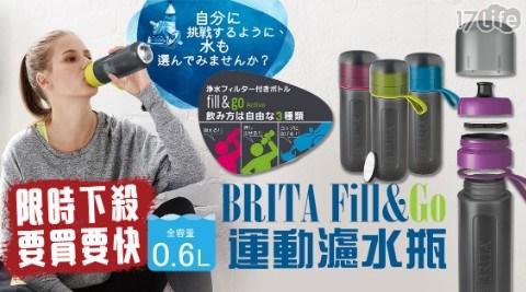 德國/BRITA/濾水瓶/運動/運動水壺/水壺/濾水/運動濾水瓶