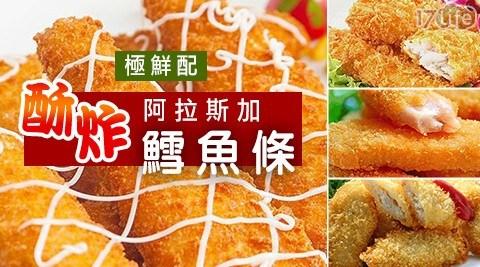 酥炸鱈魚條/鱈魚條/鱈魚/阿拉斯加鱈魚/阿拉斯加/極鮮配