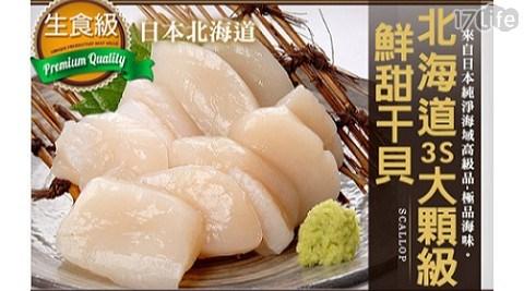 【極鮮配】日本北海道大顆3S生食級干貝,來自日本純淨海域高級品,嚴格把關粒粒飽滿厚實,新鮮直送~