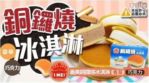極鮮配/義美/銅鑼燒冰淇淋/銅鑼燒/冰淇淋/夏天/冰品/冰/巧克力/香草/甜點/甜品/點心
