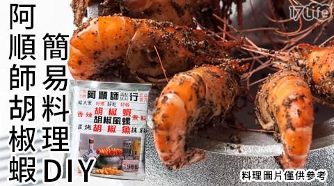 阿順師胡椒蝦簡易料理DIY(內含草蝦+阿順師胡椒粉) 共