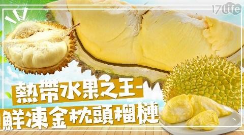 熱帶水果之王-鮮凍金枕頭榴槤