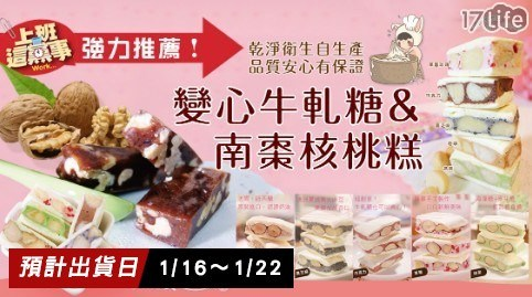 (預購)火山豆牛軋糖/南棗核桃糕禮盒