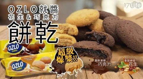 OZLO超濃郁爆漿餅乾/爆漿/夾心餅乾/巧克力/花生/OZLO/甜點/點心/餅乾/聖誕節/零食/零嘴