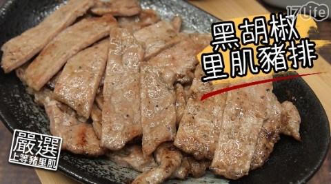 里肌肉/里肌肉片/肉片/黑胡椒里肌豬排/黑胡椒/肉蛋三明治/早餐/肉蛋吐司