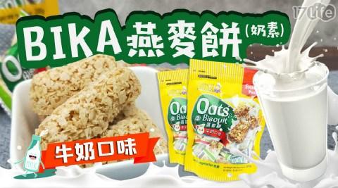 BIKA燕麥餅牛奶口味/燕麥餅/BIKA/牛奶/燕麥牛奶/早餐/甜點/下午茶