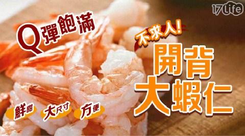 海鮮/蝦子/蝦仁/蝦