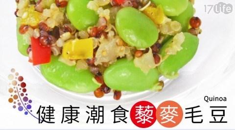 【極鮮配】窈窕輕食 藜麥毛豆(200G±10%/包)