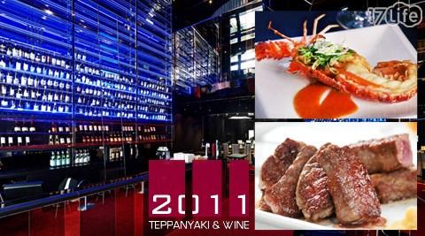 2011精緻鐵板料理/2011 TEPPANYAKI & WINE/鐵板料理/明蝦/龍蝦/prime牛排/和牛