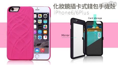 iPhone 6/6 plus化妝鏡插卡式錢包手機殼