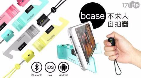 bcase/不求人/藍芽自拍器/自拍神器/追劇神器