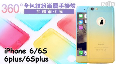 iPhone/360度全包/繽紛漸層/手機殼/iPhone殼
