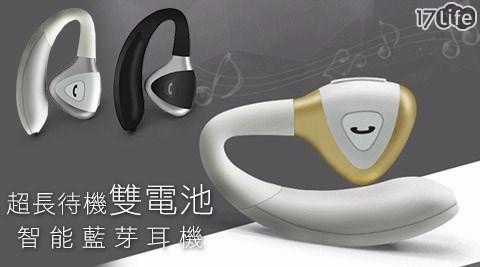 全新超長待機雙電池智能藍芽耳機(加贈替換電池+耳帽)