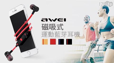 AWEI/磁吸式/運動/藍芽/耳機