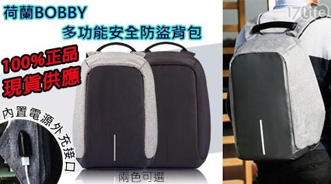 平均每入最低只要2,249元起(含運)即可購得荷蘭Bobby多功能安全防盜背包1入/2入/4入,顏色:黑色/灰色。