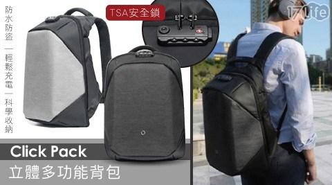 clickpack/防盜包/背包/click/立體防盜包