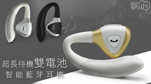 全新超長待機/雙電池/智能藍芽耳機/藍芽耳機/耳機/3C
