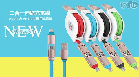 自動收線/雙頭傳輸/充電線/3C/3C配件/傳輸線/充電線